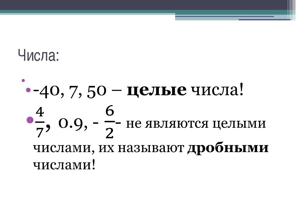 Числа: