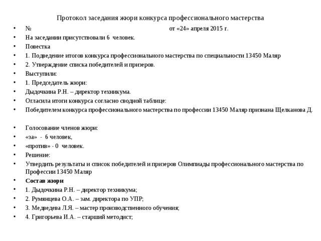Протокол заседания жюри конкурса профессионального мастерства № от «24» апрел...