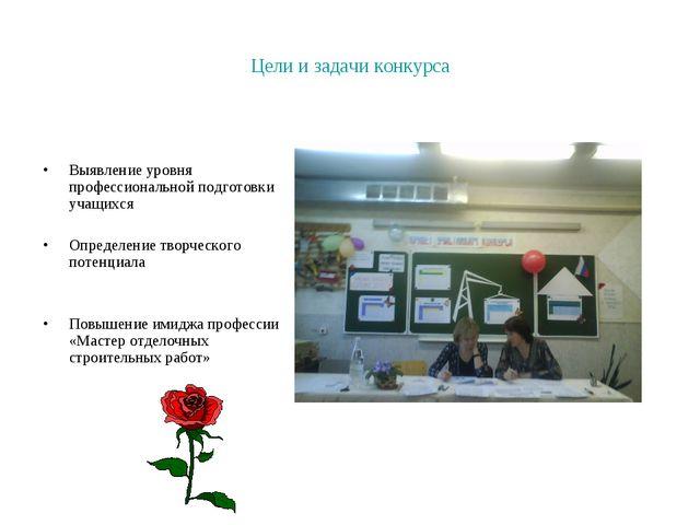Цели и задачи конкурса Выявление уровня профессиональной подготовки учащихся...