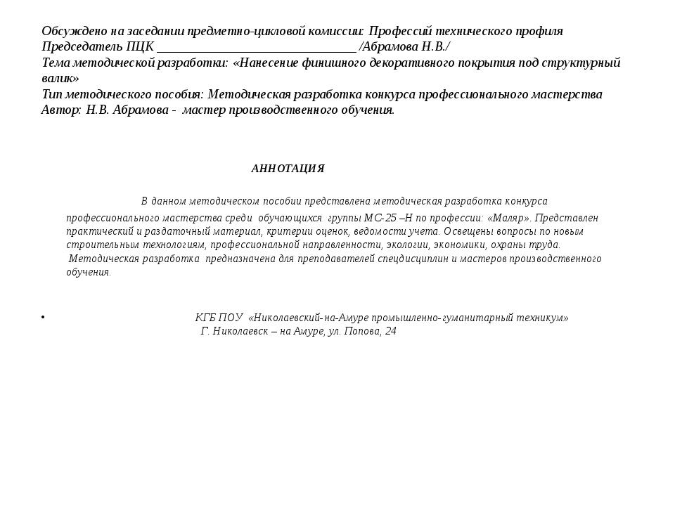 Обсуждено на заседании предметно-цикловой комиссии: Профессий технического пр...