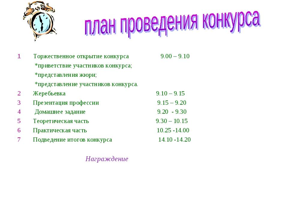 1 Торжественное открытие конкурса 9.00 – 9.10 *приветствие участников конкурс...