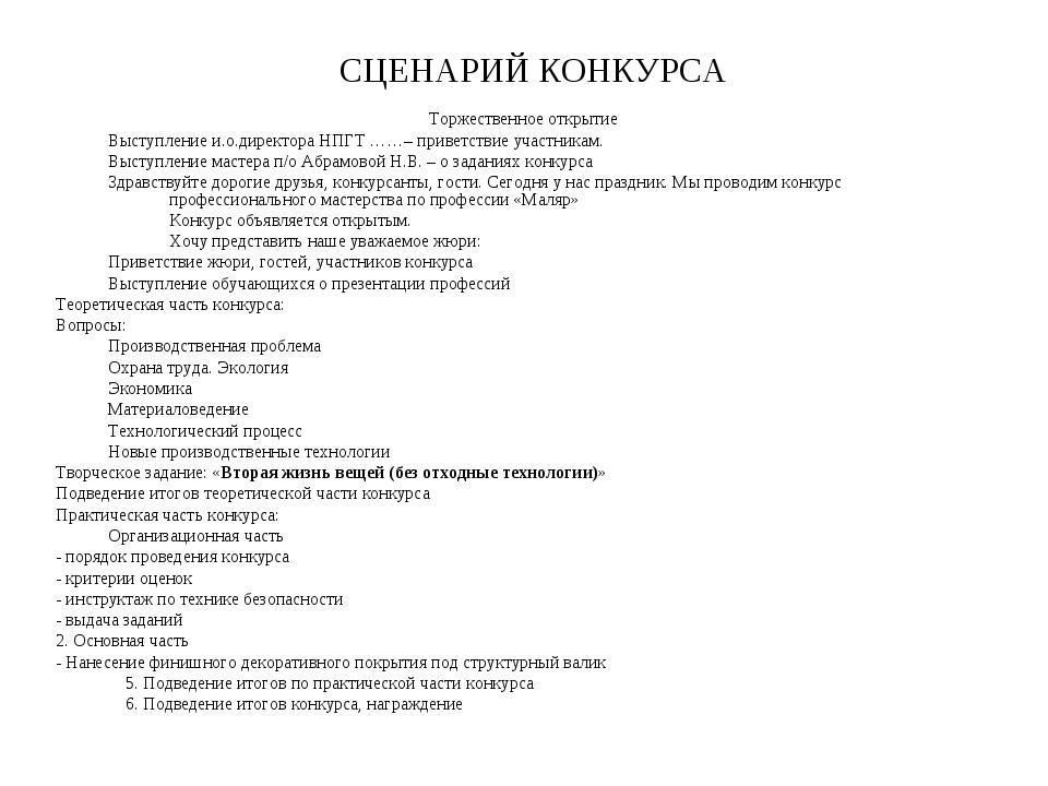 СЦЕНАРИЙ КОНКУРСА Торжественное открытие Выступление и.о.директора НПГТ ……–...