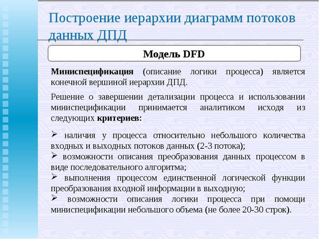 Построение иерархии диаграмм потоков данных ДПД Модель DFD Миниспецификация (...