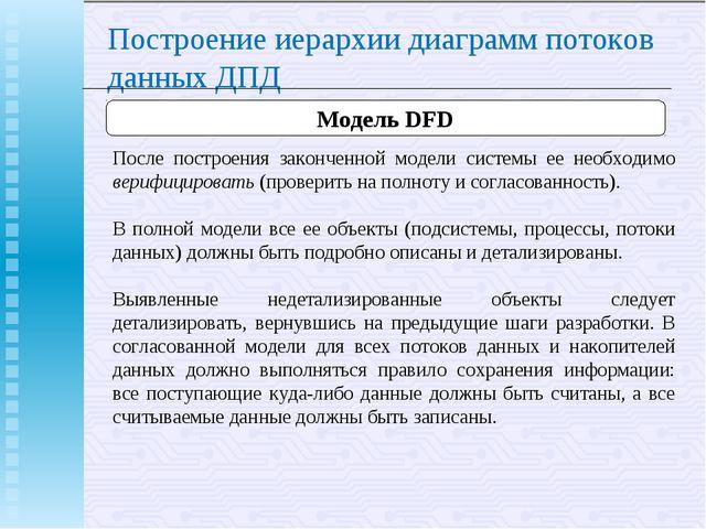 Построение иерархии диаграмм потоков данных ДПД Модель DFD После построения з...