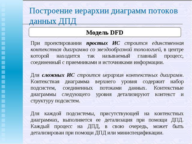 Построение иерархии диаграмм потоков данных ДПД Модель DFD При проектировании...