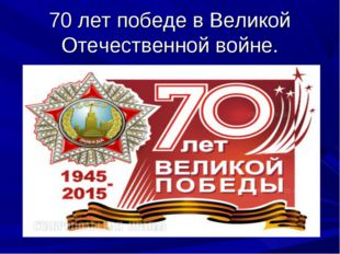 70 лет победе в Великой Отечественной войне.