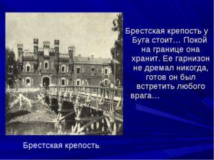 Брестская крепость у Буга стоит… Покой на границе она хранит. Ее гарнизон не
