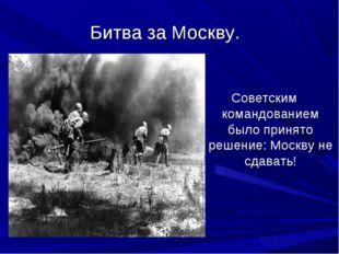Битва за Москву. Советским командованием было принято решение: Москву не сдав
