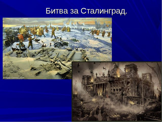 Битва за Сталинград.