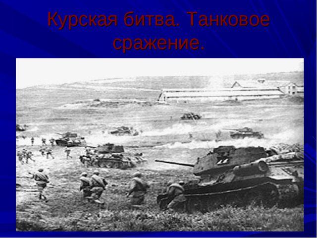 Курская битва. Танковое сражение.