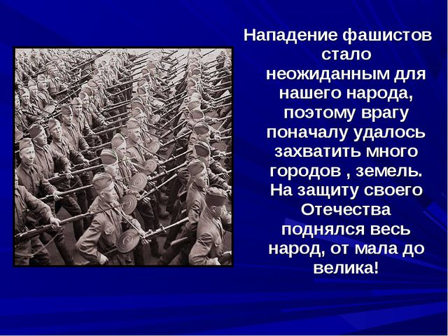 Нападение фашистов стало неожиданным для нашего народа, поэтому врагу поначал...