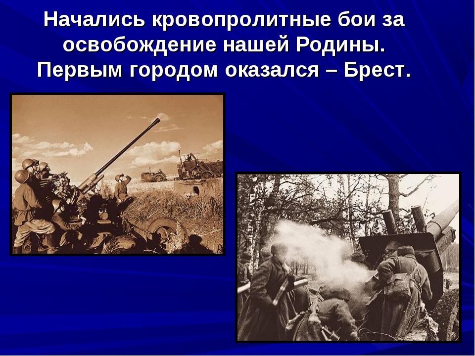 Начались кровопролитные бои за освобождение нашей Родины. Первым городом оказ...
