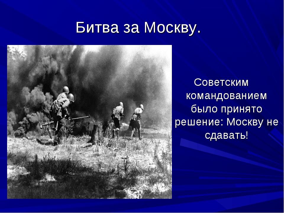 Битва за Москву. Советским командованием было принято решение: Москву не сдав...