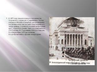 К 1857 году относится начало сотрудничества Островского с журналом «Современ
