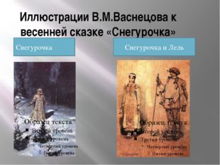 Иллюстрации В.М.Васнецова к весенней сказке «Снегурочка» Снегурочка Снегурочк