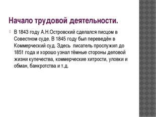 Начало трудовой деятельности. В 1843 году А.Н.Островский сделался писцом в Со