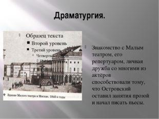 Драматургия. Знакомство с Малым театром, его репертуаром, личная дружба со мн