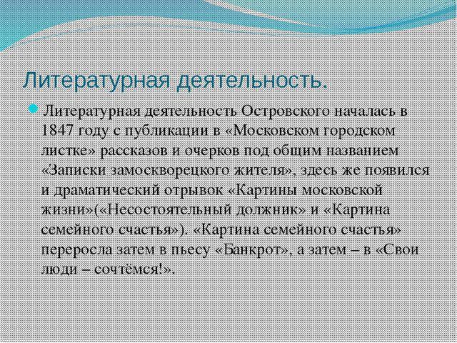 Литературная деятельность. Литературная деятельность Островского началась в 1...