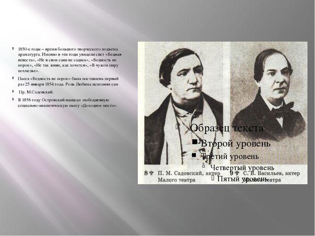 1850-е годы – время большого творческого подъёма драматурга. Именно в эти го...