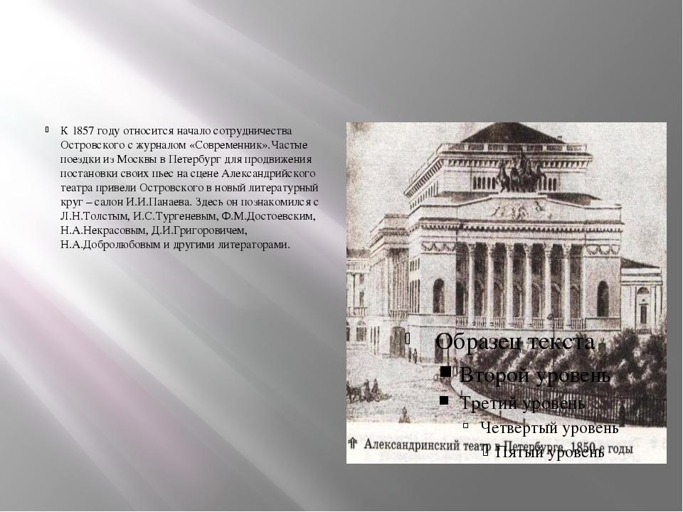 К 1857 году относится начало сотрудничества Островского с журналом «Современ...