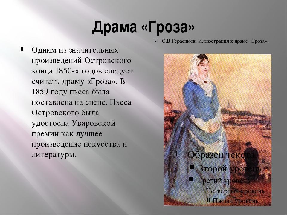 Драма «Гроза» Одним из значительных произведений Островского конца 1850-х год...