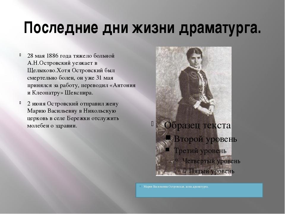 Последние дни жизни драматурга. 28 мая 1886 года тяжело больной А.Н.Островски...
