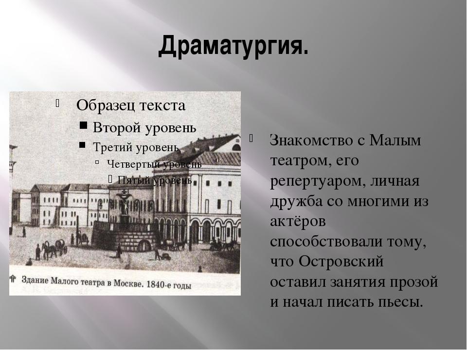 Драматургия. Знакомство с Малым театром, его репертуаром, личная дружба со мн...