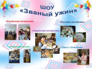 «Воздушная вечеринка» «Пиратская вечеринка» «Узбекская кухня» «Ужин с домовым