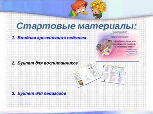 Стартовые материалы: Вводная презентация педагога Буклет для воспитанников Б