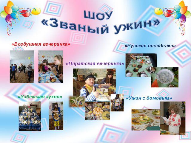 «Воздушная вечеринка» «Пиратская вечеринка» «Узбекская кухня» «Ужин с домовым...