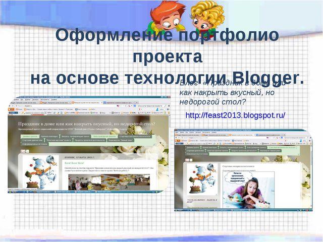 Оформление портфолио проекта на основе технологии Blogger. Блог «Праздник в д...