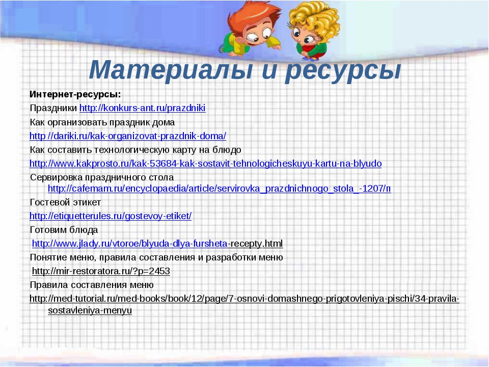 Материалы и ресурсы Интернет-ресурсы: Праздники http://konkurs-ant.ru/prazdni...