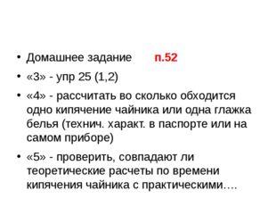 Домашнее задание п.52 «3» - упр 25 (1,2) «4» - рассчитать во сколько обходит