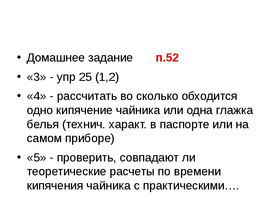 Домашнее задание п.52 «3» - упр 25 (1,2) «4» - рассчитать во сколько обходит...