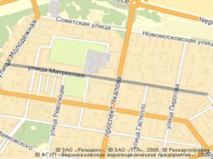 Улица Матросова Это одна из старых улиц Дзержинска, она начала строиться еще