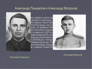 Александр Панкратов и Александр Матросов Новую улицу было решено назвать в че