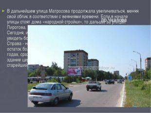 В дальнейшем улица Матросова продолжала увеличиваться, меняя свой облик в соо