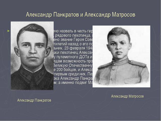 Александр Панкратов и Александр Матросов Новую улицу было решено назвать в че...
