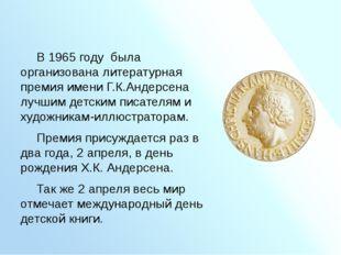 В 1965 году была организована литературная премия имени Г.К.Андерсена лучш