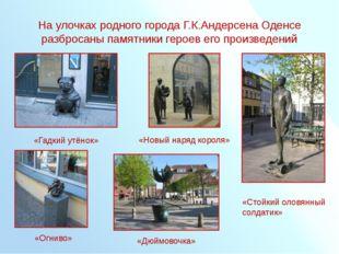 На улочках родного города Г.К.Андерсена Оденсе разбросаны памятники героев ег