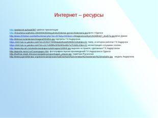 Интернет – ресурсы http://pedsovet.su/load/387 шаблон презентации http://it.t