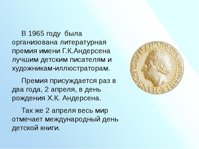 В 1965 году была организована литературная премия имени Г.К.Андерсена лучш...