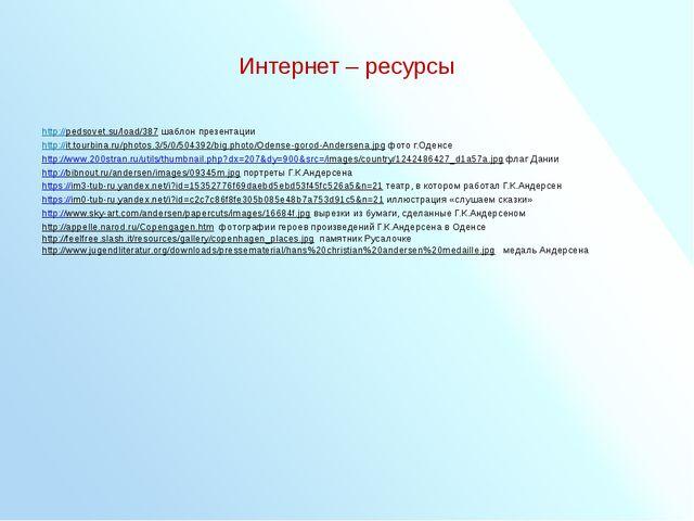 Интернет – ресурсы http://pedsovet.su/load/387 шаблон презентации http://it.t...