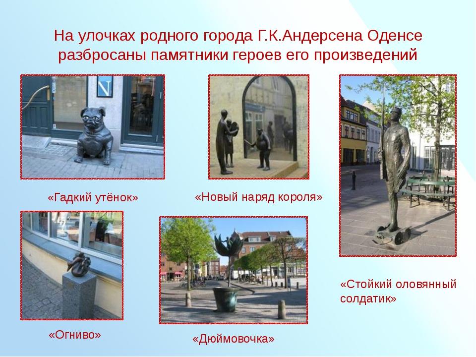 На улочках родного города Г.К.Андерсена Оденсе разбросаны памятники героев ег...