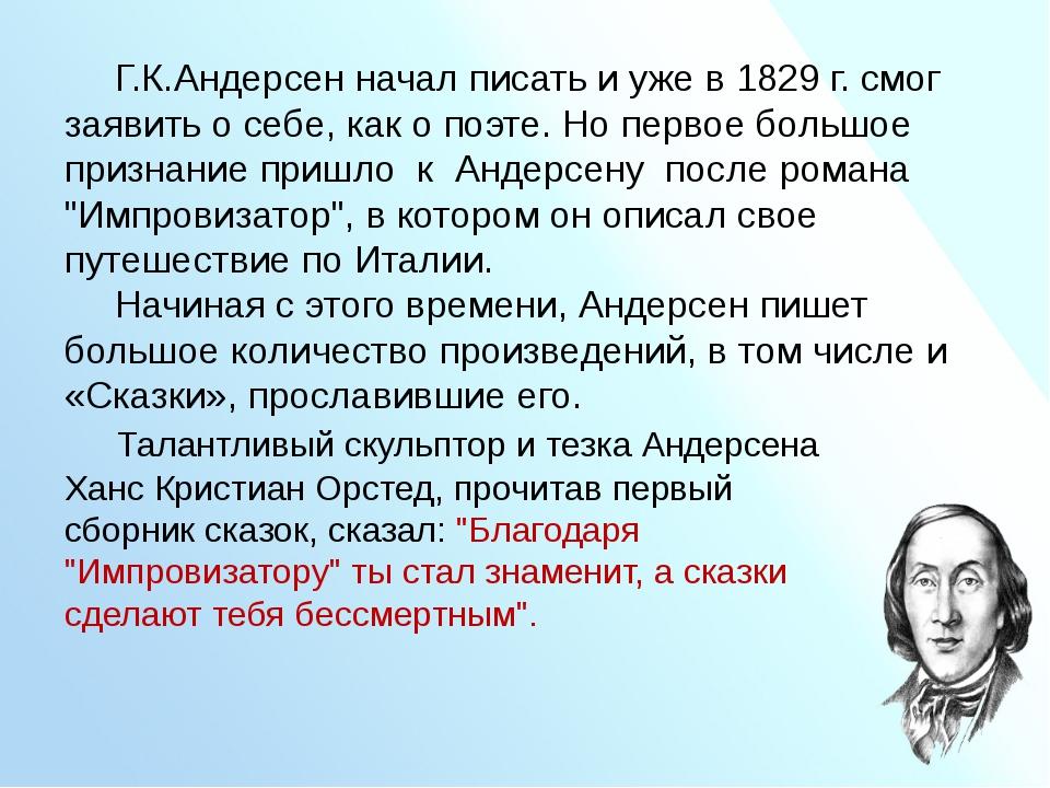 Г.К.Андерсен начал писать и уже в 1829 г. смог заявить о себе, как о поэте....