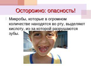 Осторожно: опасность! Микробы, которые в огромном количестве находятся во рту