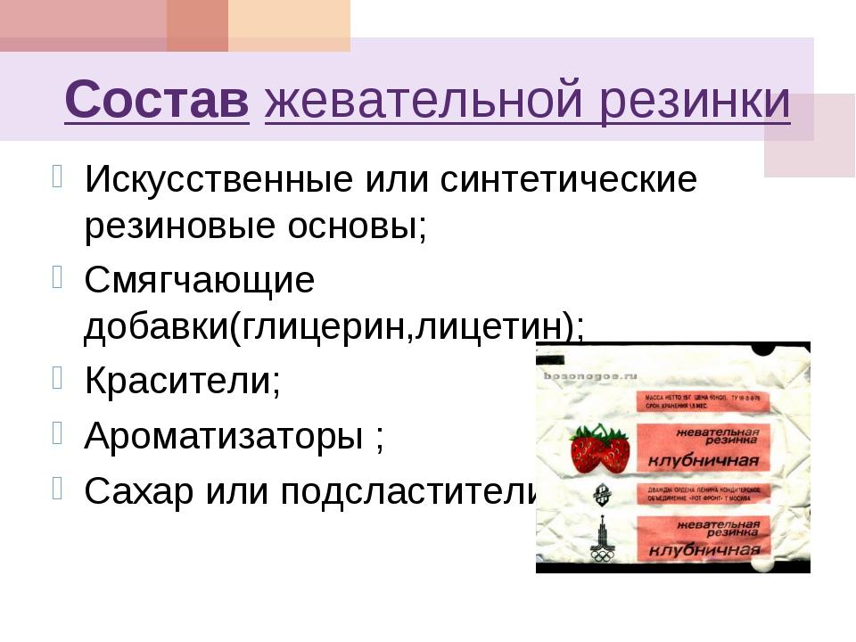 Состав жевательной резинки Искусственные или синтетические резиновые основы;...