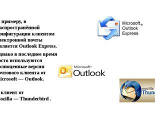 К примеру, в распространённой конфигурации клиентом электронной почты являетс
