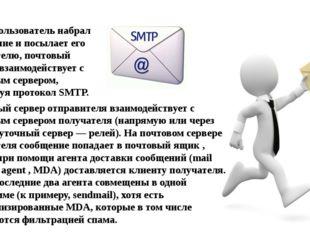 Когда пользователь набрал сообщение и посылает его получателю,почтовый клиен