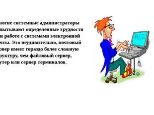 Многие системные администраторы испытывают определенные трудности при работе